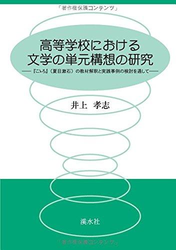 高等学校における文学の単元構想の研究の詳細を見る