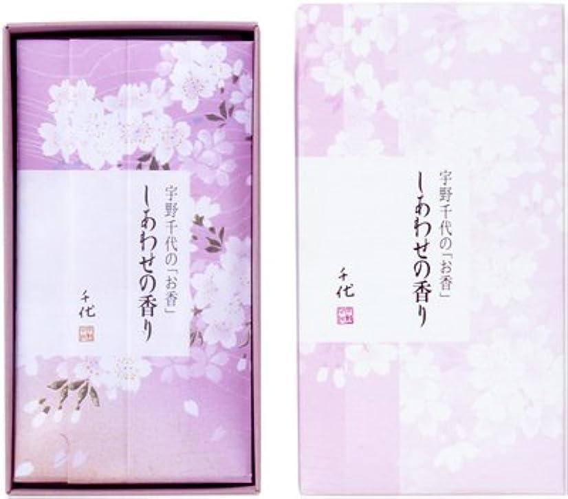 幻滅するドラマ社会宇野千代 しあわせの香り コーン20個入 香立付