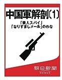 中国軍解剖〔1〕 「美人スパイ」「なりすましメール」のわな (朝日新聞デジタルSELECT)