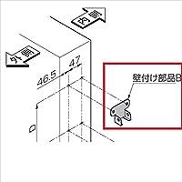 LIXIL TOEX プログコートフェンスF5型 壁付け部品B(2個入り・片側分)  【リクシル】 【アルミフェンス 柵】 アルミ形材カラー ナチュラルシルバーF