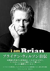 ブライアン・ウィルソン自伝 I Am Brian Wilson