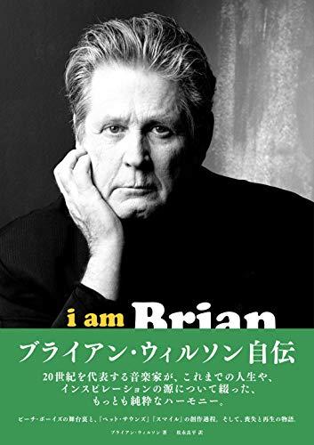 ブライアン・ウィルソン自伝 I Am Brian Wilson / ブライアン・ウィルソン