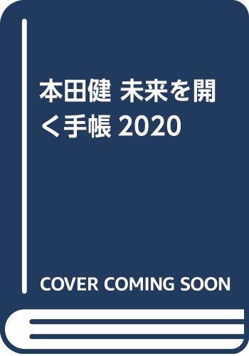 [画像:本田健 未来を開く手帳2020]