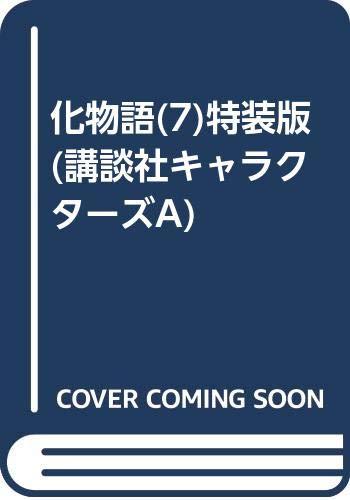 化物語(7)特装版 (講談社キャラクターズA)