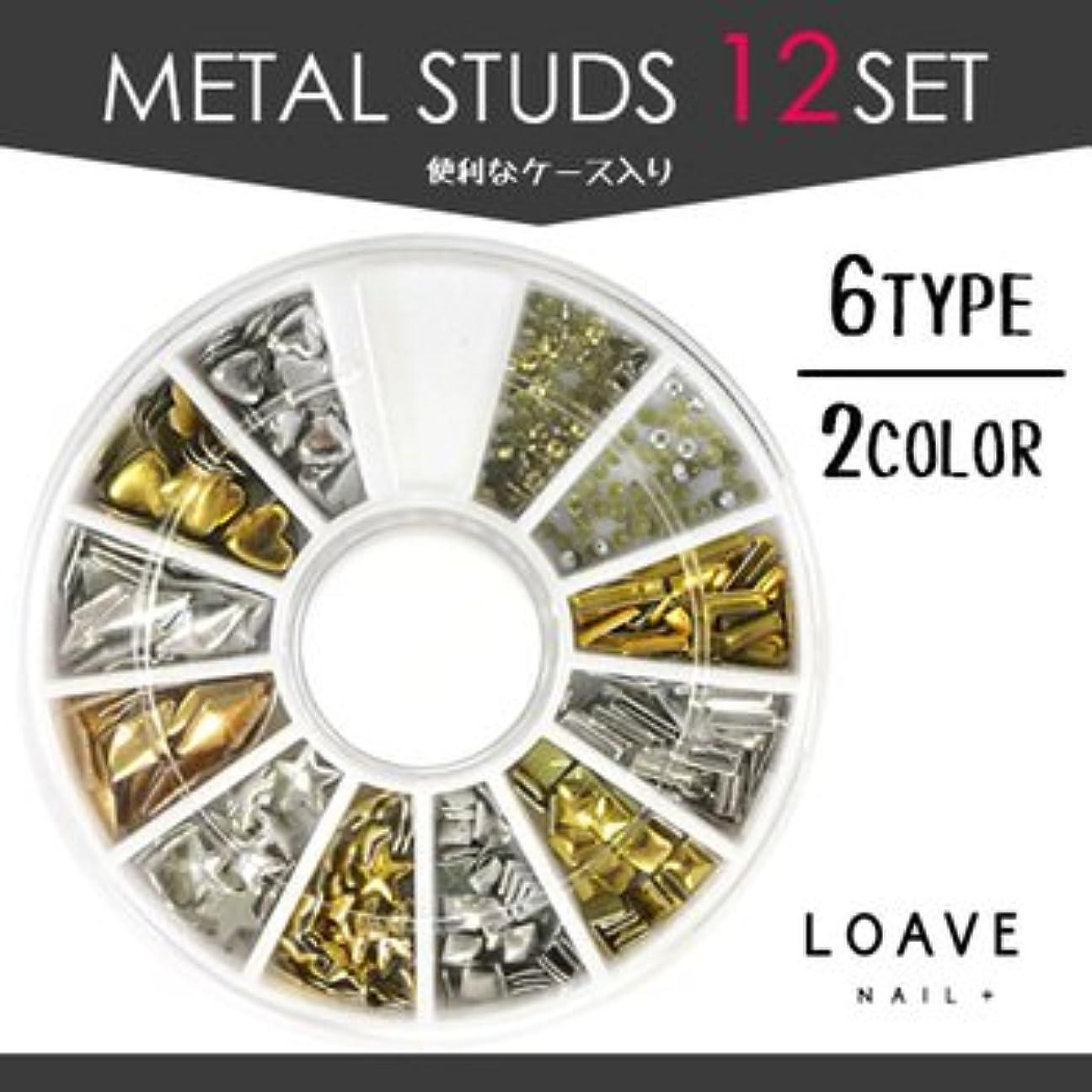 布スクリーチ不均一メタルスタッズ12種セット(便利なケース入り) LOAVENAIL+