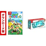 あつまれ どうぶつの森|オンラインコード版 + Nintendo Switch Lite ターコイズ