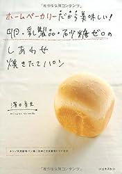 ホームベーカリーだから美味しい! 卵・乳製品・砂糖ゼロのしあわせ焼きたてパン