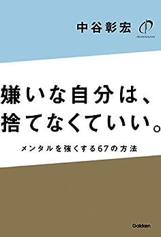 [中谷彰宏]の嫌いな自分は、捨てなくていい。