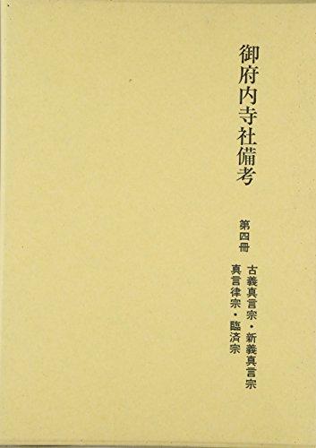 御府内寺社備考 (第4冊)
