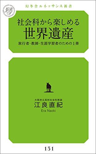 社会科から楽しめる世界遺産 旅行者・教師・生涯学習のための1冊の詳細を見る