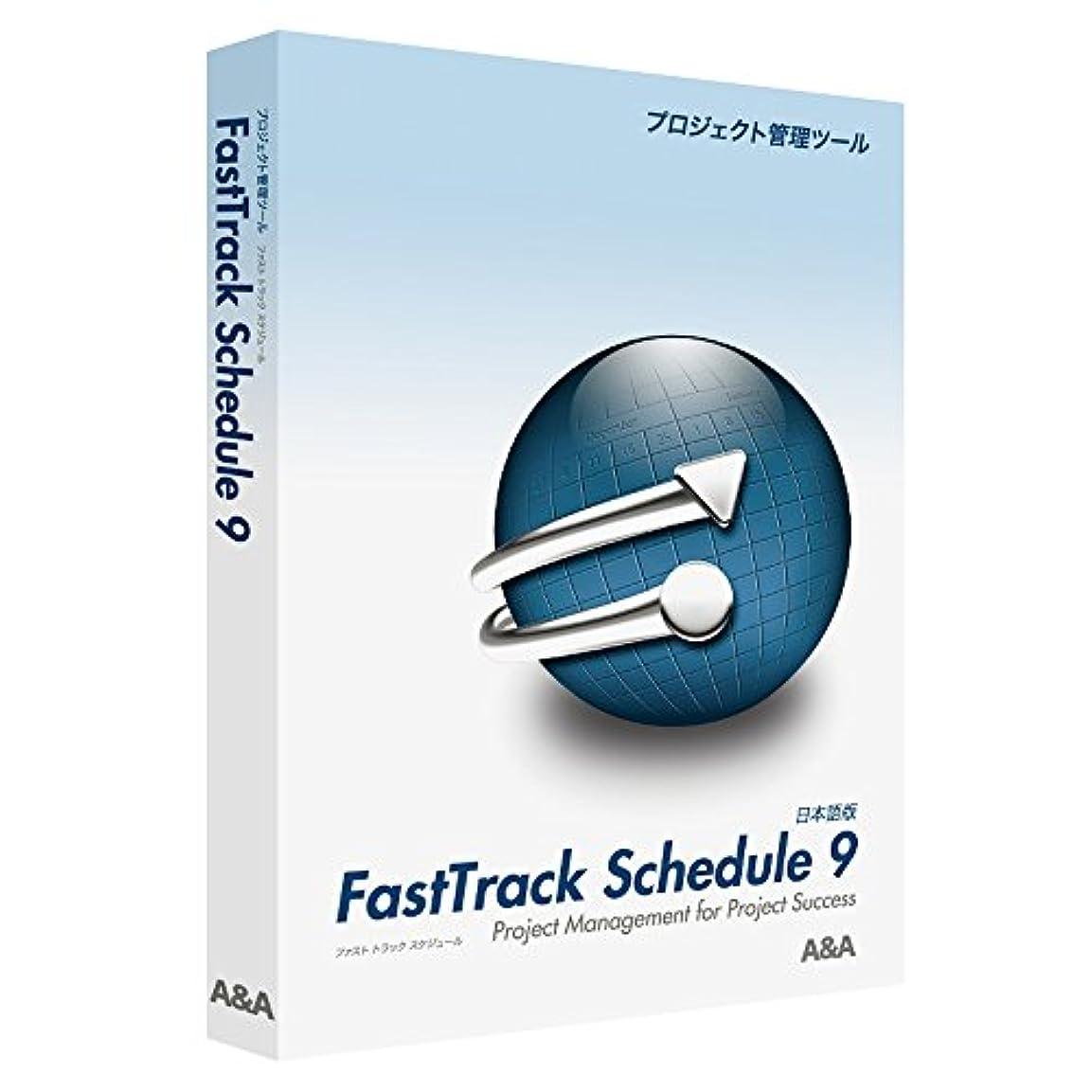 マージ許す身元FastTrack Schedule 9 日本語版スタンドアロン Win
