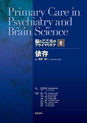 脳とこころのプライマリケア8依存