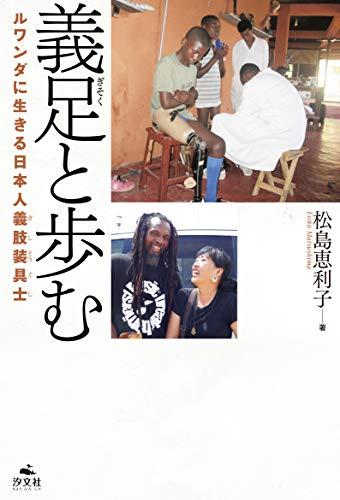 『義足と歩む ルワンダに生きる日本人義肢装具士』ジェノサイドから25年、ルワンダの今