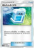 ポケモンカードゲーム/PK-SM8B-118 まんたんのくすり