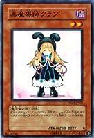 【遊戯王カード】 黒魔導師クラン EE4-JP031-N