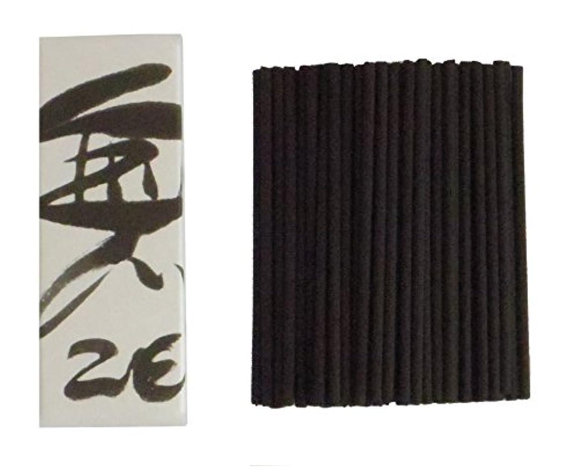 一元化するファブリック腹痛丸叶むらたのお香 ハーフ寸サック 無 ZERO 約15g #ZR-09