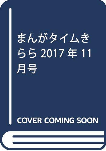 まんがタイムきらら 2017年 11 月号 [雑誌] -