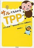 サルでもわかるTPP—入るな危険!「強欲企業やりたい放題協定」