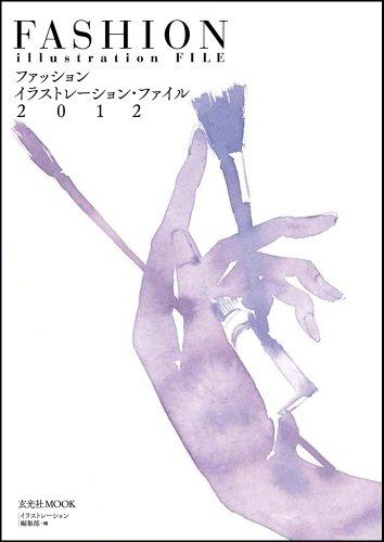 ファッションイラストレーションファイル2012 (玄光社MOOK)