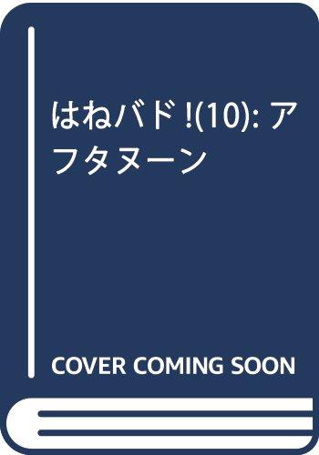 はねバド!(10) (アフタヌーンKC)