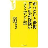 知らないと後悔する 生命保険のウソ・ホント25 (宝島社新書)