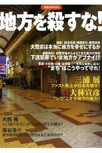 """地方を殺すな!—ファスト風土化から""""まち""""を守れ! (洋泉社MOOK)"""