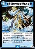 デュエルマスターズ新2弾/DMRP-02/18/R/「世界をつなぐ柱」の天罰