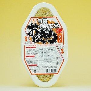 有機 JAS 発芽 玄米 おにぎり (90g×2 入り) X3個 セット (国産 有機 発芽 玄米 100% 使用) (コジマフーズ オーガニック organic)