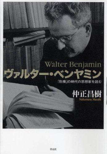ヴァルター・ベンヤミン――「危機」の時代の思想家を読むの詳細を見る