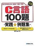 C言語100題実践例題集