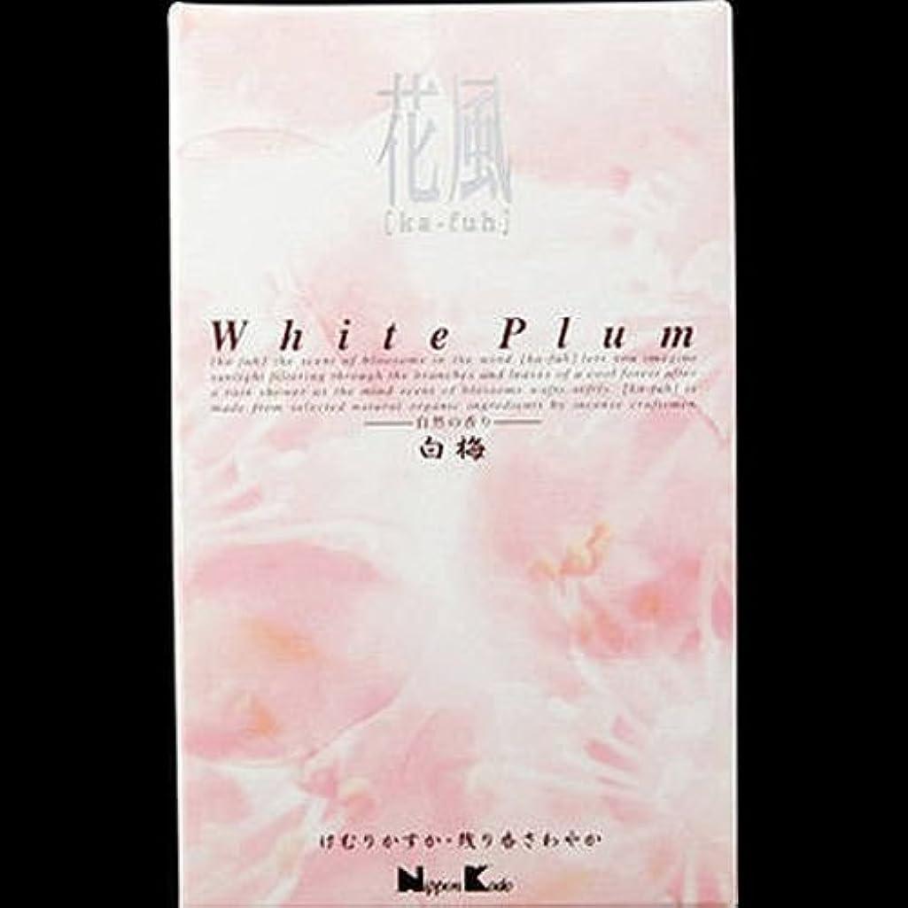 銀行バリア粗い【まとめ買い】花風 白梅 バラ詰 ×2セット