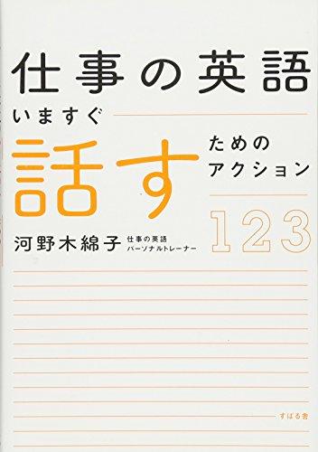 仕事の英語 いますぐ話すためのアクション123