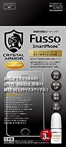 【FDC003】クリスタルアーマー 強化ガラスメンテキット Fusso SmartPhone