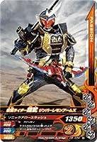ガンバライジング/ナイスドライブ5弾/D5-034 仮面ライダー鎧武 ジンバーレモンアームズ N