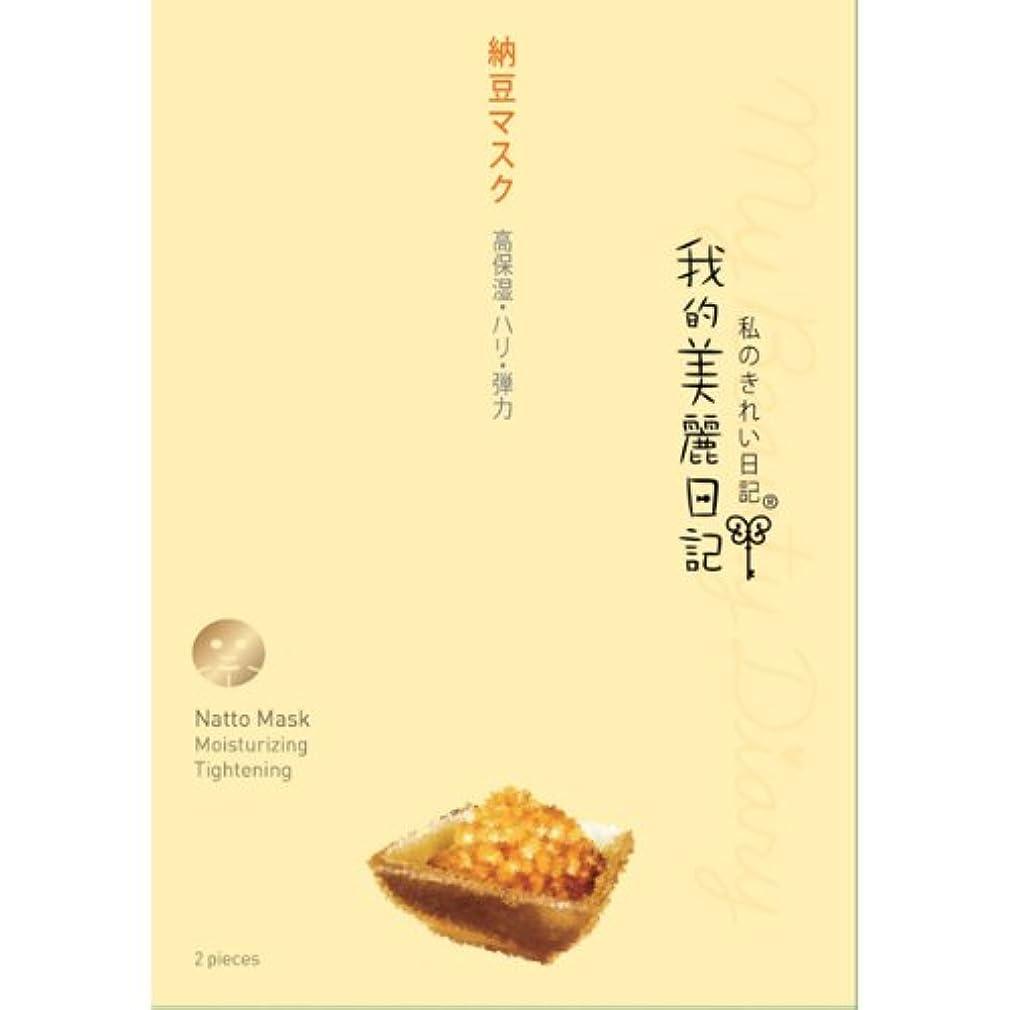 忘れっぽい協力根絶する我的美麗日記 私のきれい日記 納豆マスク 23ml×2枚