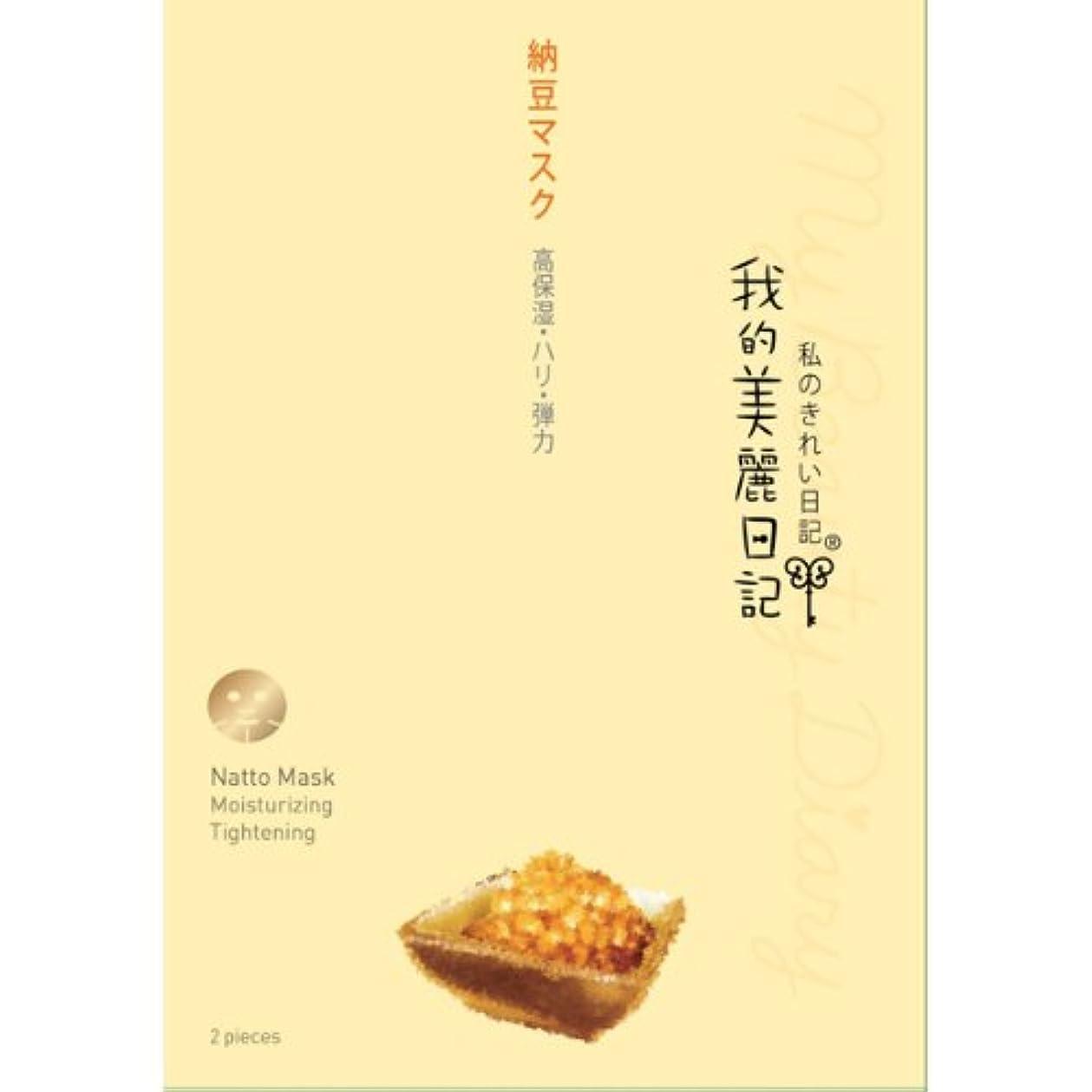 樫の木収まる小説家我的美麗日記 私のきれい日記 納豆マスク 23ml×2枚