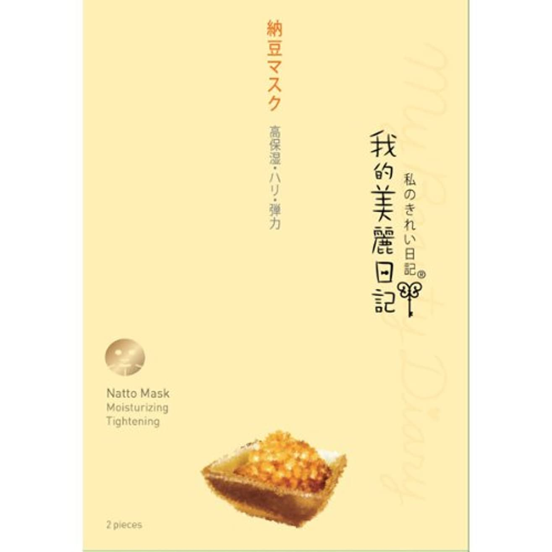 溶かす変える溶かす我的美麗日記 私のきれい日記 納豆マスク 23ml×2枚