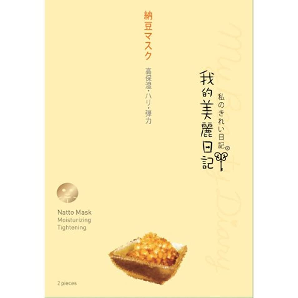 不快よろしくシダ我的美麗日記 私のきれい日記 納豆マスク 23ml×2枚