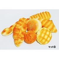 食品サンプル パン ぱん ふんわりした手ざわり ディスプレイ 飾り いろいろ選べる たっぷり 7個セット/ V604S (セット⑤)