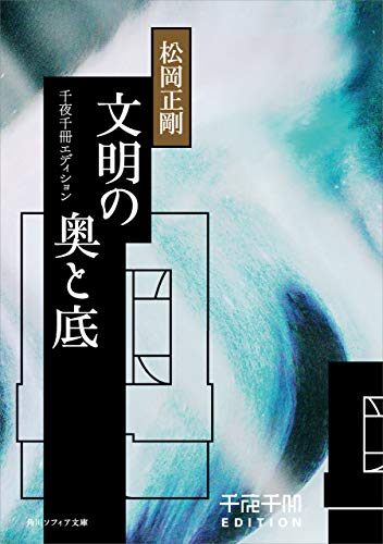 [画像:文明の奧と底 千夜千冊エディション (角川ソフィア文庫)]