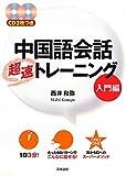 CD2枚付 中国語会話超速トレーニング 入門編