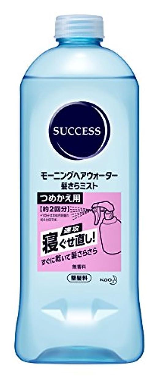 痛みポーズ隠サクセス モーニングヘアウォーター髪さらミスト つめかえ用 440ml