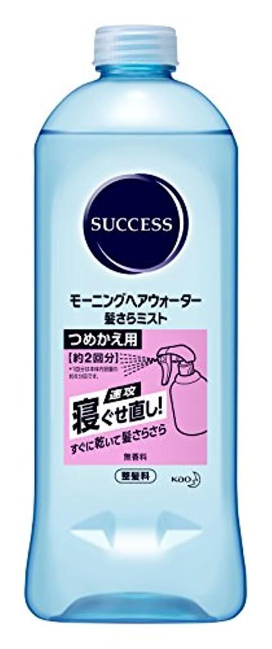 珍しい醸造所血統サクセス モーニングヘアウォーター髪さらミスト つめかえ用 440ml