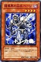【遊戯王シングルカード】 《エキスパート・エディション4》 暗黒界の尖兵 ベージ ノーマル ee04-jp080
