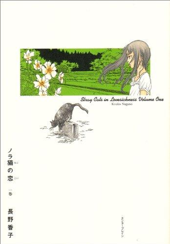 ノラ猫の恋 1巻 (BEAM COMIX)の詳細を見る