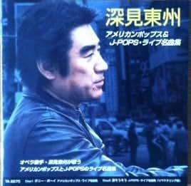 深見東州 アメリカンポップス&J-POP・ライブ名曲集