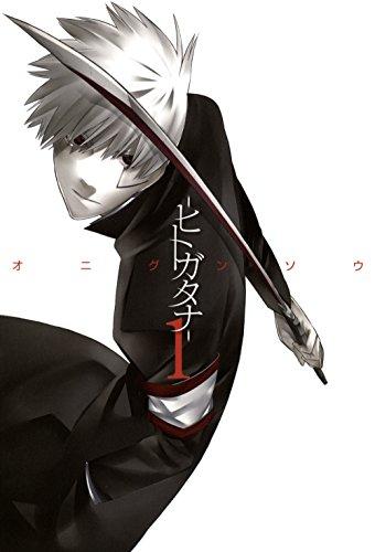 ―ヒトガタナ― 1 (コミックブレイド)