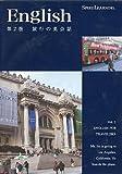 スピードラーニング 第2巻「旅行の英会話」