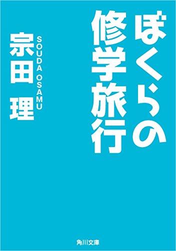 ぼくらの修学旅行 「ぼくら」シリーズ (角川文庫)の詳細を見る