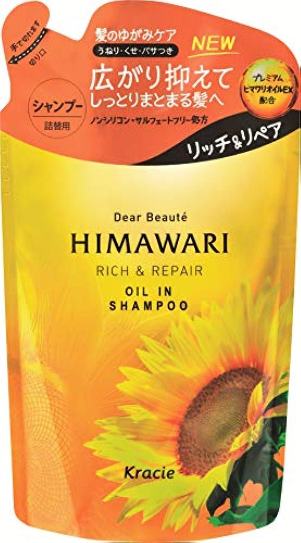 香水私似ているディアボーテ オイルインシャンプー(リッチ&リペア)詰替用360mL